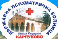 Държавна Психиатрична Болница – Карлуково